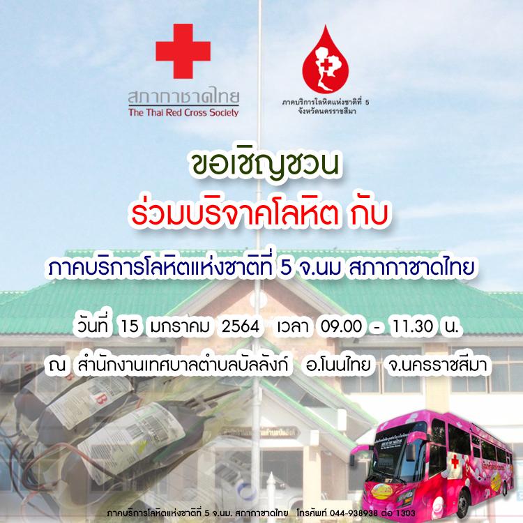 ขอเชิญชวนร่วมบริจาคโลหิต กับ ภาคบริการโลหิตแห่งชาติที่ 5 จ.นม. สภากาชาดไทย